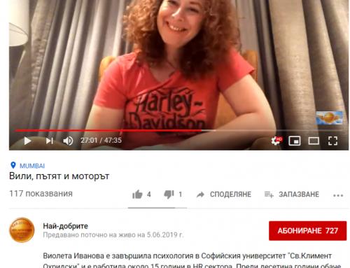 "Interview forGeorgi Stankov– ""Вили, пътят и моторът"""